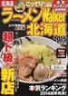 ラーメンWalker北海道 2015(ウォーカームック)