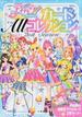 アイカツ!カードAllコレクション 2nd Season(2014)