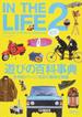 IN THE LIFE 2 遊びの百科事典(NEKO MOOK)