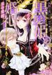 黒髪姫の婚礼 王の愛鎖