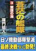 蒼茫の艦隊 長編戦記シミュレーション・ノベル 3 策謀の海(コスミック文庫)