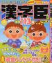 漢字臣 厳選113問 VOL.2(MS MOOK)