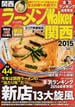 ラーメンWalker関西 2015(ウォーカームック)