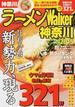 ラーメンWalker神奈川 2015(ウォーカームック)