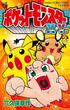 ポケットモンスターX・Y編 2 (コロコロコミックス)(コロコロコミックス)