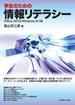 学生のための情報リテラシー Office 2013/Windows 8.1版