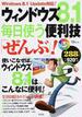 ウィンドウズ8.1毎日使う便利技「ぜんぶ」!(TJ MOOK)