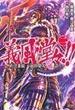 義風堂々!!直江兼続〜前田慶次花語り 2 (ゼノンコミックス)