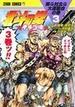 北斗の拳イチゴ味 3 (ゼノンコミックス)
