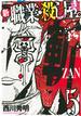 新職業・殺し屋。斬ZAN 5(ジェッツコミックス)