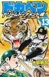 ドカベン ドリームトーナメント編13(少年チャンピオン・コミックス)