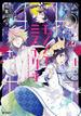 モノノケミステリヰ 1 (MFコミックス)(ジーンシリーズ)