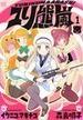 ユリ熊嵐 1(バーズコミックス)