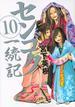 センゴク一統記 10 (ヤンマガKC)(ヤンマガKC)