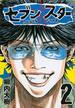 セブン☆スター 2 (ヤンマガKC)(ヤンマガKC)