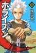 ホライズン 3 (週刊少年マガジン)(少年マガジンKC)