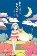 たわら猫とまちがい人生 2 (週刊少年マガジン)(少年マガジンKC)
