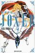 崩壊世紀JOXER 2 (週刊少年マガジン)(少年マガジンKC)