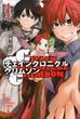 CHAIN CHRONICLE CRIMSON 1(少年マガジンKC)