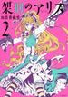 架刑のアリス 2 (ARIA)(KCxARIA)