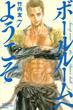 ボールルームへようこそ 7 (講談社コミックス)(月刊少年マガジンKC)