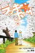 ラッキーボーイ 4 (週刊少年マガジン)(少年マガジンKC)