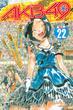 AKB49〜恋愛禁止条例〜 22 (週刊少年マガジン)(少年マガジンKC)