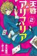 天啓のアリマリア 2 (週刊少年マガジン)(少年マガジンKC)