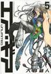 エア・ギアUNLIMITED 5 (講談社コミックスデラックス)