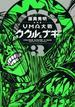 UMA大戦ククルとナギ 3 新装版 (KCDX)(KCデラックス)