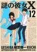 謎の彼女X 12 (アフタヌーンKC)(アフタヌーンKC)