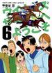 ウイナーズサークルへようこそ 6 (YOUNG JUMP COMICS)(ヤングジャンプコミックス)