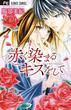 赤く染まるキスをして (Sho‐Comiフラワーコミックス)(少コミフラワーコミックス)