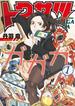 トクサツガガガ 1 (ビッグコミックス)(ビッグコミックス)