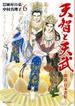 天智と天武 6 新説・日本書紀 (ビッグコミックス)(ビッグコミックス)