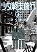 少女終末旅行 1 (BUNCH COMICS)(バンチコミックス)