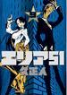 エリア51 9 (BUNCH COMICS)(バンチコミックス)