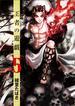 王者の遊戯 5 (BUNCH COMICS)(バンチコミックス)