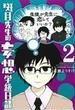 斑目先生の妄想学級日誌 2(ガンガンコミックスONLINE)
