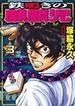 鉄鳴きの麒麟児 3 (近代麻雀コミックス)