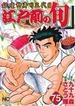 江戸前の旬 銀座柳寿司三代目 75(NICHIBUN COMICS)