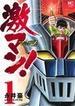 激マン! マジンガーZ編1 (NICHIBUN COMICS)(NICHIBUN COMICS)