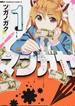 マンガヤ 1 (角川コミックス・エース)(角川コミックス・エース)