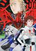 機動戦士ガンダム逆襲のシャア ベルトーチカ・チルドレン 1 (角川コミックス・エース)(角川コミックス・エース)