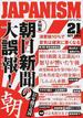 ジャパニズム 21 朝日新聞の大誤報!