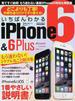 いちばんわかるiPhone 6&6 Plus もう迷わない!最新iPhoneとiOS8の特別な解説書(EIWA MOOK)