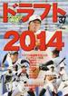 アマチュア野球 vol.37 特集ドラフト2014