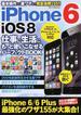 iPhone 6 iOS8仕事に生活にもっと使いこなせるパーフェクトBOOK 基本操作から裏ワザまで完全活用!