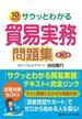 サクッとわかる貿易実務問題集 10days 試験対策もOK!! 第3版