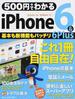 500円でわかるiPhone 6&6 Plus 基本がわかる!新機能もバッチリ!(Gakken computer mook)